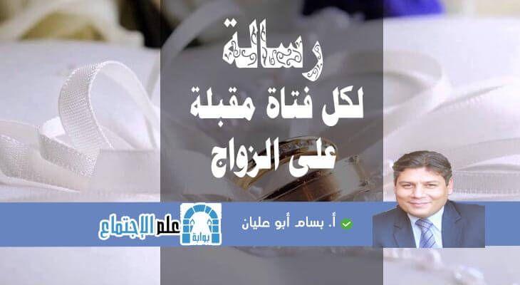 رسالة لكل فتاة مقبلة على الزواج أ بسام أبو عليان Sociology Blog Posts Blog