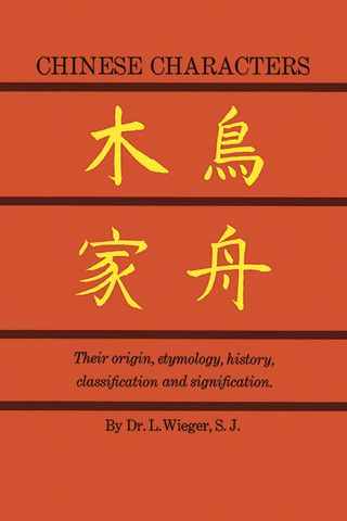 A series of etymological lessons classifies 2,300 Chinese characters, noting their modern and archaic forms, pronunciation, origin, semantic content, and variants, plus quotations of classical usage. Includes several lexicons and other supplements.