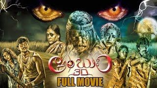 Telugu Super Hit Latest Horror Movie | Telugu Hit Movies | Telugu Cinema Guru | موفيز هوم  Watch And Enjoy Telugu Super Hit Latest Horror Movie.Don't Forget To Subscribe For More Telugu Latest Movies Coming Soon