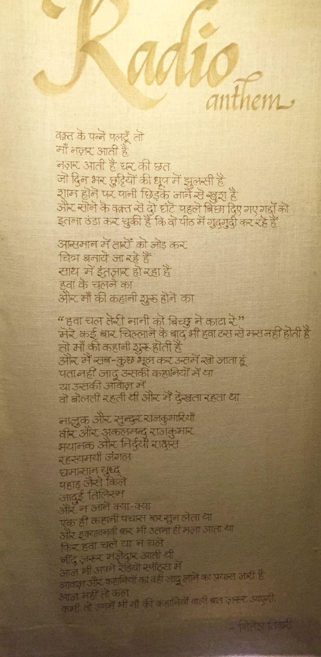 Hindi Poem in Devnagari Calligraphy at Radio