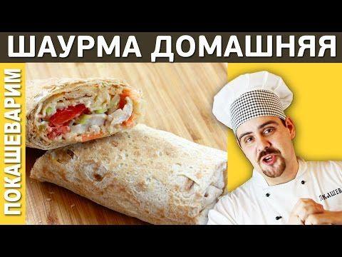 #118 ШАУРМА домашняя обалденно вкусная - YouTube