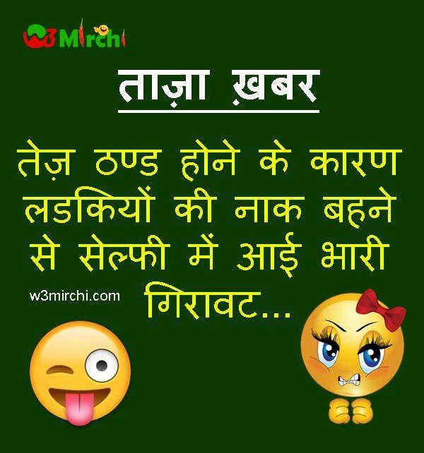 Funny Selfie Joke in Hindi