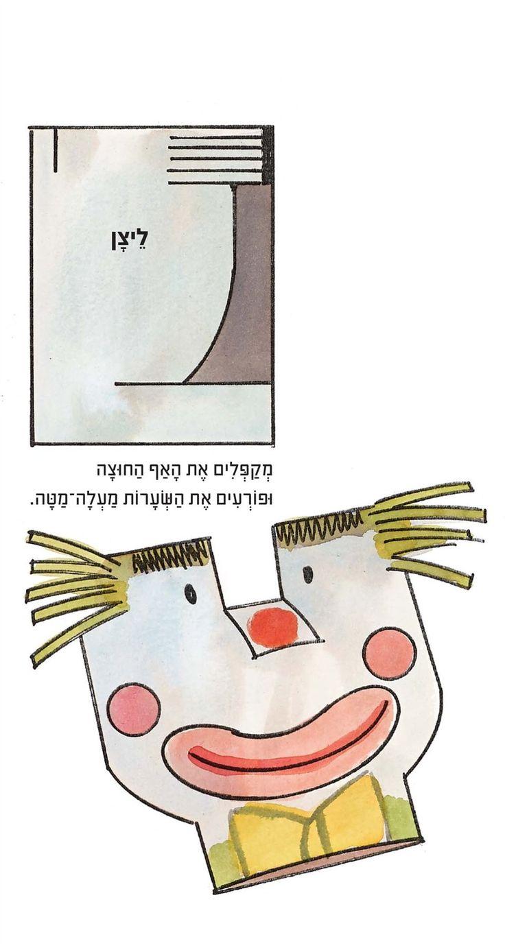 גלילונה ליצן