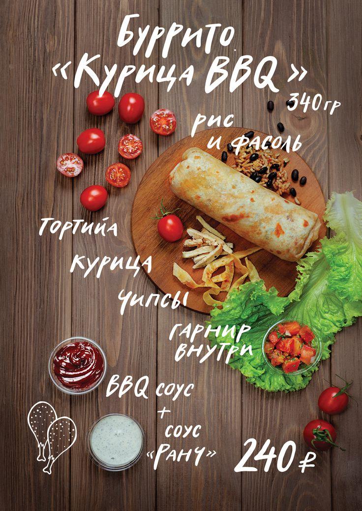 Плакаты с ежемесячными акциями и дополнительное меню в кафе мексиканской кухни.