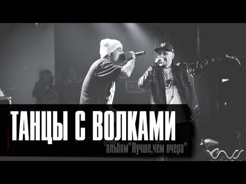 Лион - Танцы с волками ft.Guf  (клип, official)