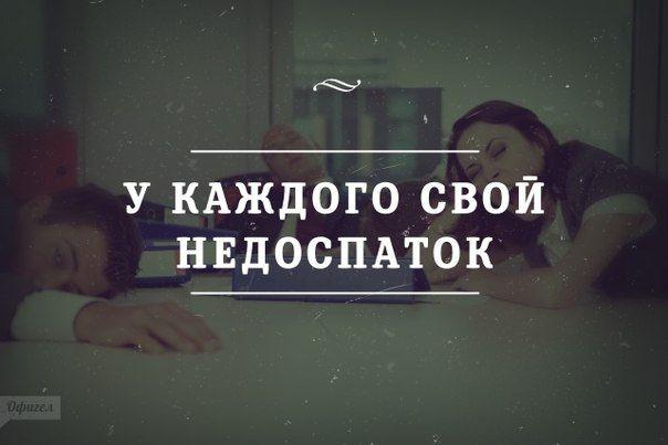 спать!