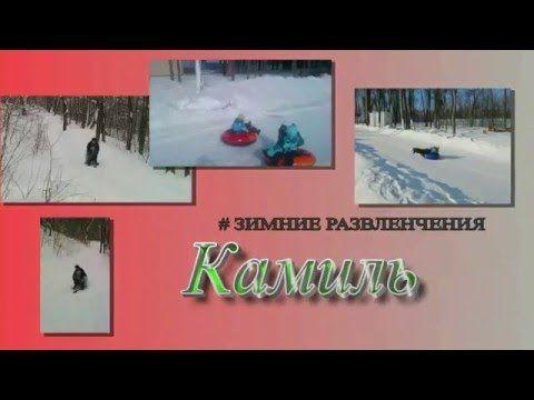Зимние развлечения. Катаемся на коньках. Зима 2014. - YouTube