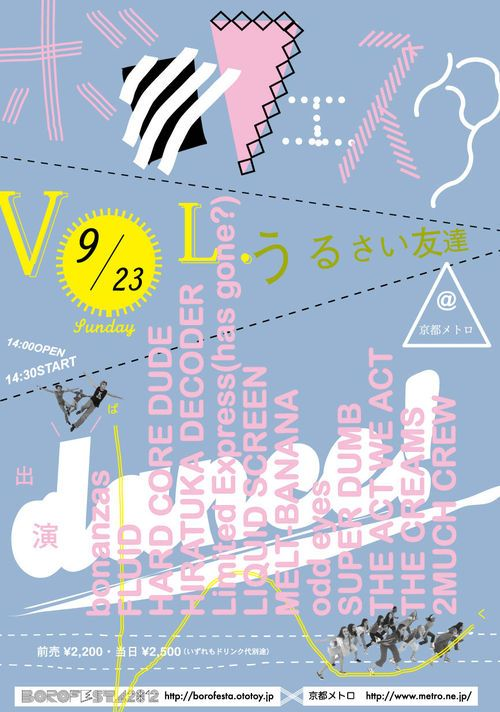 Japanese Poster: Borofesta. 2012