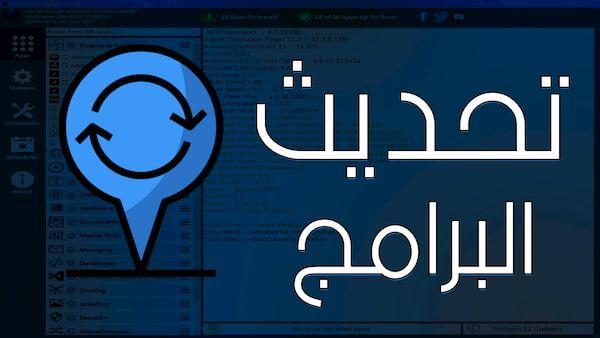 تحديث البرامج تلقائيا بضغطة واحدة لجميع اصدارات الويندوز Labels