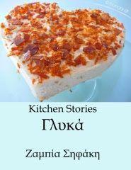 Kitchen Stories: ΤΟ 1o ΒΙΒΛΙΟ ΤΩΝ KITCHEN STORIES