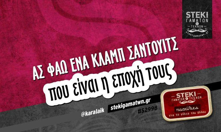ας φάω ένα κλαμπ σάντουιτς  @karalaik - http://stekigamatwn.gr/s2998/