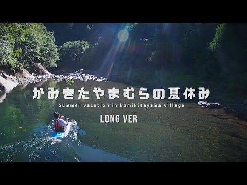 """上北山村""""川遊び""""のプロモーション映像「上北山村の夏休み」 - YouTube"""