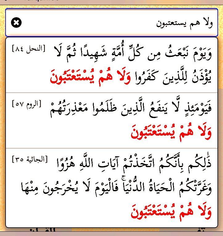 ولا هم يستعتبون ثلاث مرات في القرآن النحل ٨٤ الروم ٥٧ الجاثية ٣٥