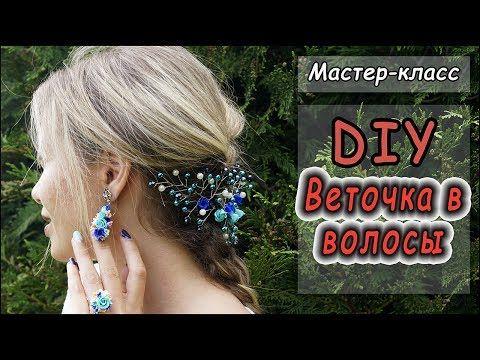 DIY Веточка в волосы своими руками на выпускной или свадьбу из полимерной глины, бусин и проволоки - YouTube