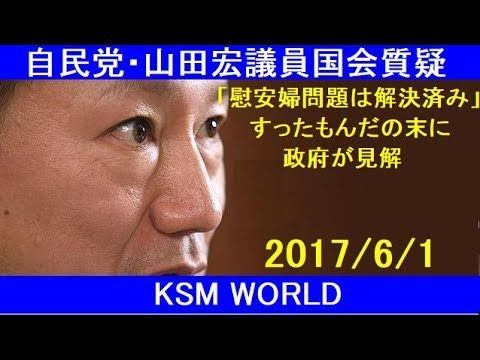 【KSM】国会、山田宏議員(自民)「慰安婦問題は解決済み」すったもんだの末に政府が見解