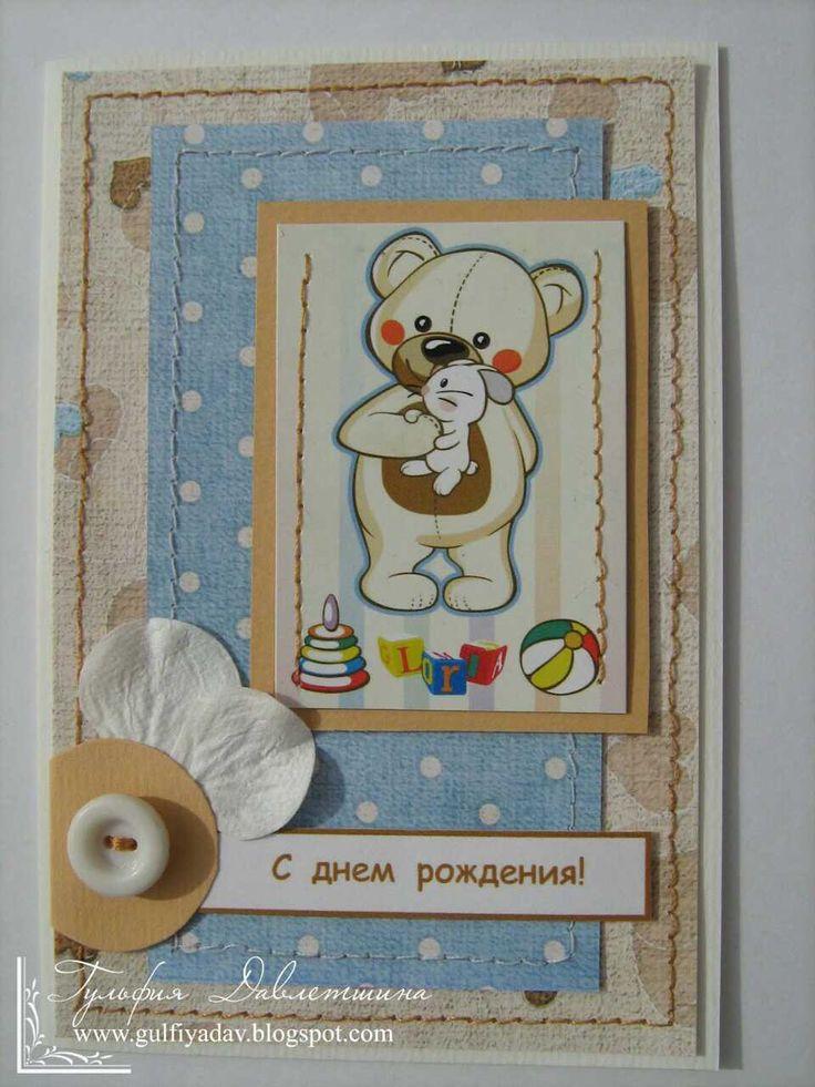 Скрапбукинг открытки с днем рождения сына
