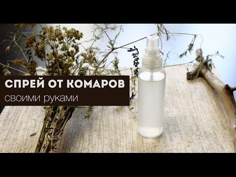 Защитный спрей от комаров своими руками - YouTube