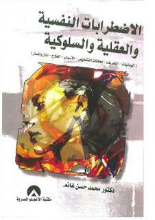 تحميل كتاب الاضطرابات النفسية والعقلية والسلوكية محمد حسن غانم pdf