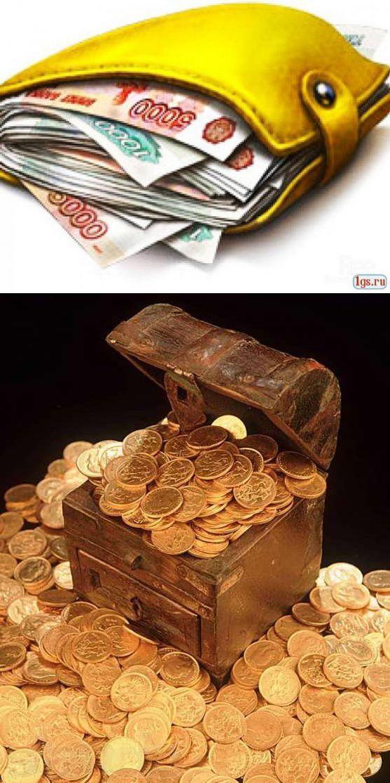 Приметы связанные с деньгами   -  zaripowa.aniuta— я.ру