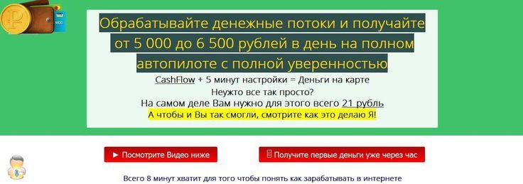 http://one-cash-f.blogspot.com/  CashFlow + 5 минут настройки = Деньги на карте Неужто все так просто? На самом деле Вам нужно для этого всего 21 рубль А чтобы и Вы так смогли, смотрите как это делаю Я! http://one-cash-f.blogspot.com/