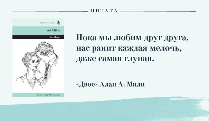 Милн Алан А. - Двое