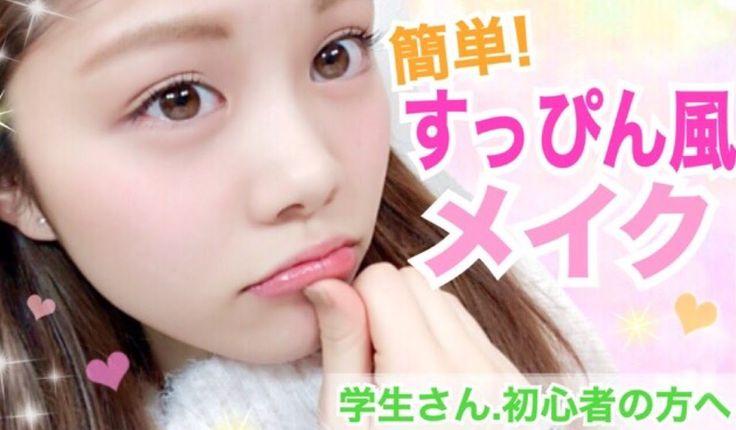 【メイク】すっぴん風◆学生さんや初心者の方へ♪簡単ナチュラルメイク法! 池田真子 (Easy Natural Makeup tutorial) - YouTube