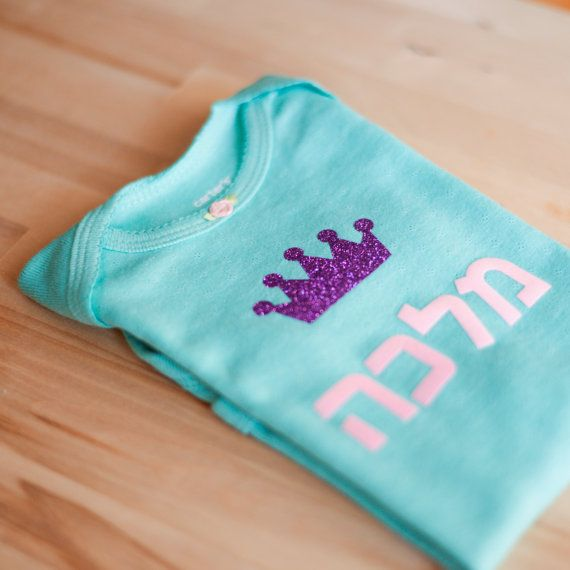 430 best jewish baby naming images on pinterest brit milah jewish personalized hebrew name onesie jewish baby gift hebrew letters with glitter crown for girls jewish newborn baby naming by isralove negle Images