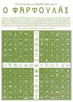 Φαρφουλάς: ΤΕΥΧΗ ΤΟΥ ΦΑΡΦΟΥΛΑ, Τεύχος 12 Άνοιξη 2010  ένθετο: Η Ηχώ της Αεραλάνδης,  (αρ.φύλλου 5 1/2)