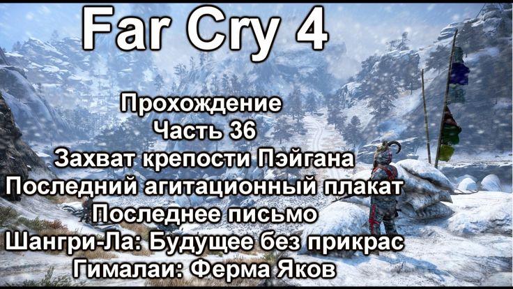 Far Cry 4 Прохождение №36 Захват Крепости Пэйгана / Шангри-Ла: Будущее б...