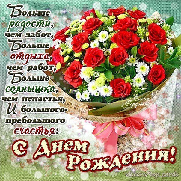 Herzliche gluckwunsche zum geburtstag auf russisch