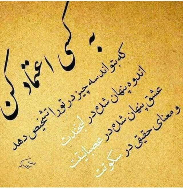 سخنان آموزنده عاشقانه Persian Quotes Deep Thought Quotes Hard Work Quotes