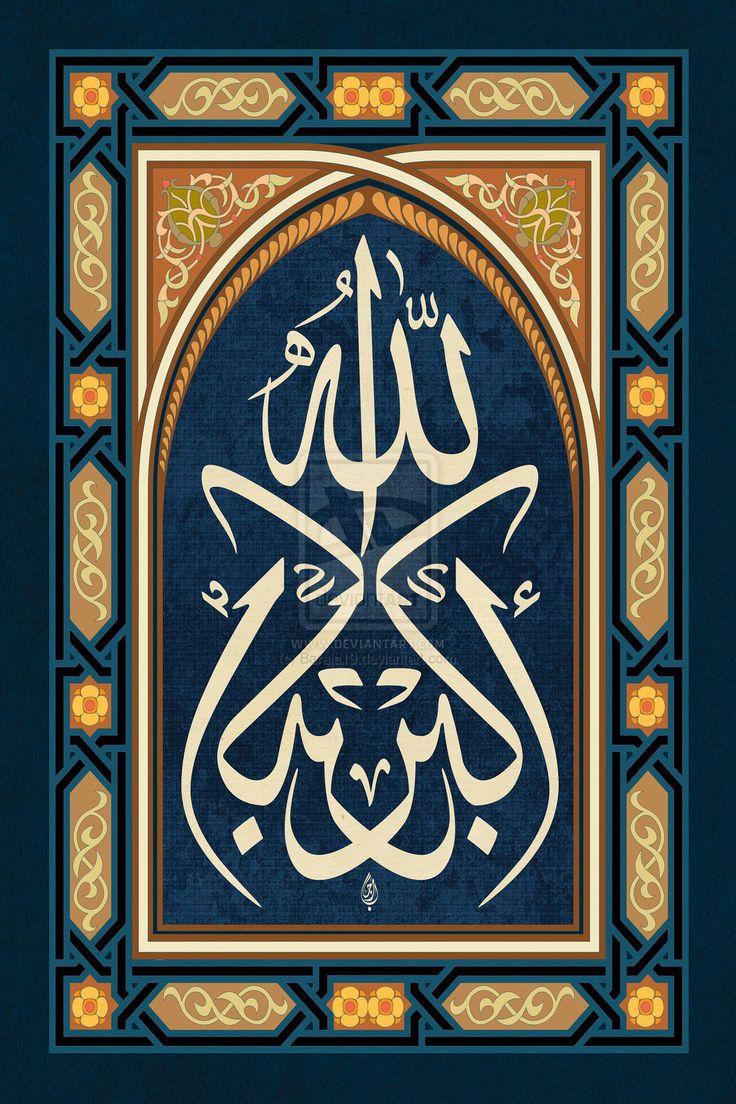 Allahu Akbar by Baraja19.deviantart.com on @deviantART