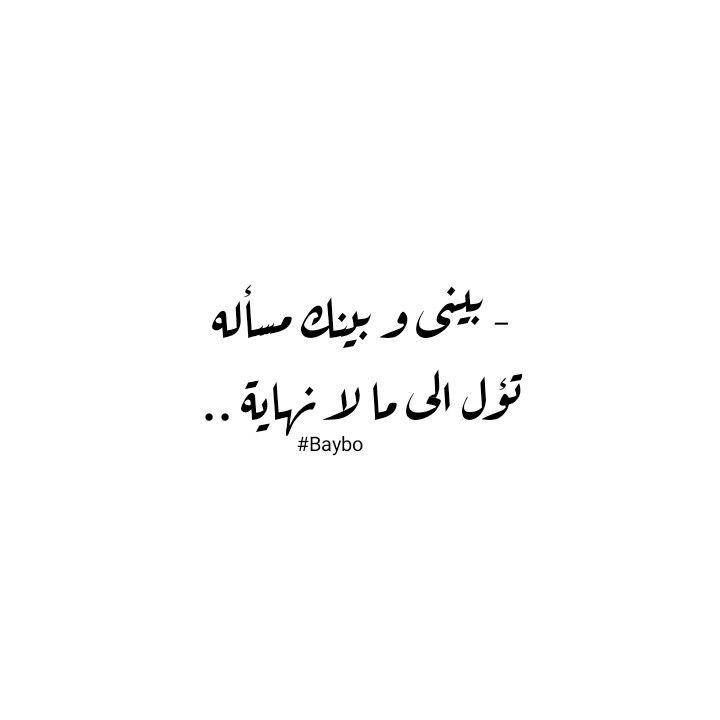 حرف جر عربي مقتبسات كلمات انت بينى بينك مسألة لا نهاية كلماتى Qoutes Quotes Arabic Calligraphy