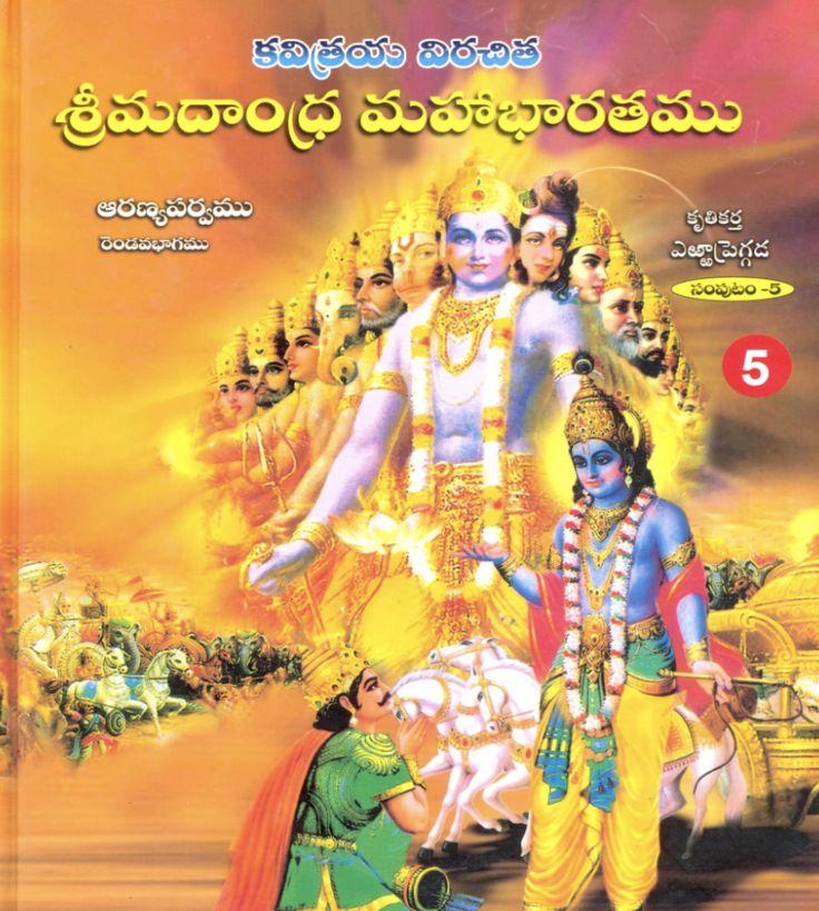 Mahabharatam in Telugu 5/15