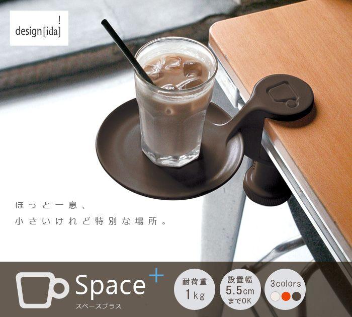 책상에 물려서 서브 스페이스를 창조! < Space + >  자세한 내용은 사진을 터치!
