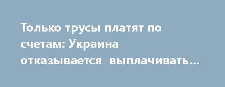 Только трусы платят по счетам: Украина отказывается выплачивать России $3 млрд http://rusdozor.ru/2017/03/30/tolko-trusy-platyat-po-schetam-ukraina-otkazyvaetsya-vyplachivat-rossii-3-mlrd/  Украина упорно сопротивляется решению Высокого суда в Лондоне, который явно обяжет неньку заплатить по счетам РФ. Первый день слушаний по ускоренной процедуре закончился фиаско для страны победившего Майдана: лондонские судьи отмели все политические претензии Украины и отказали в прениях. Проще ...