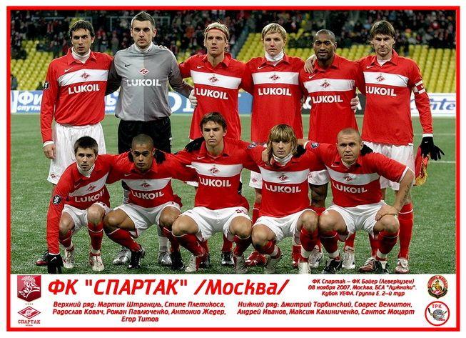 Спартак москва футбольный клуб футболисты что вы думаете о ночных клубах