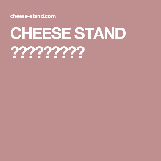 CHEESE STAND (チーズスタンド)