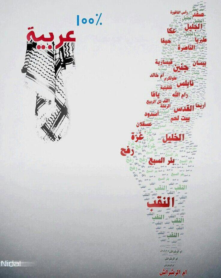 #فلسطين