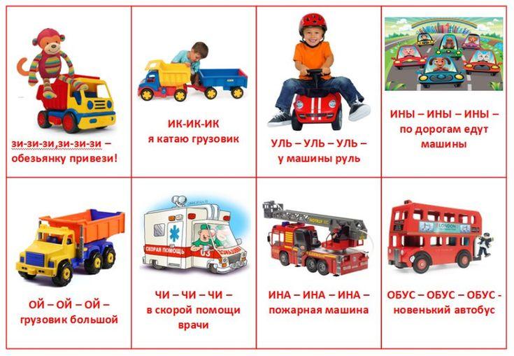 """Чистоговорки и стихи для ТЗ """"Транспорт"""" раздача"""