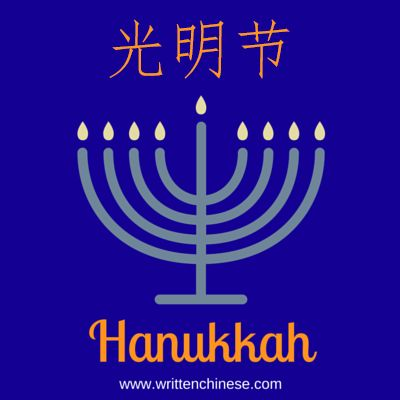 Hanukkah in Chinese