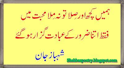 Free Urdu Poetry Urdu Gazals Daily Urdu SMS Funny Urdu SMS: Urdu Poetry New Updated By Shahbaz Jaan Plus Urdu SMS 2013 Free 4 All