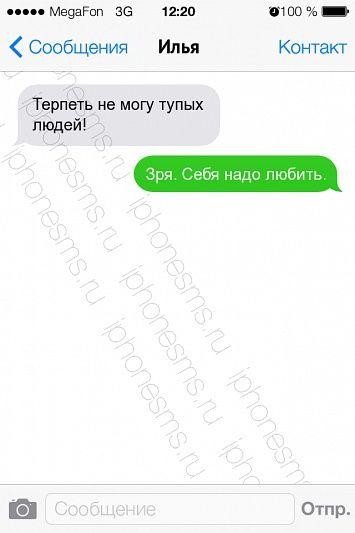 СМС про любовь к себе