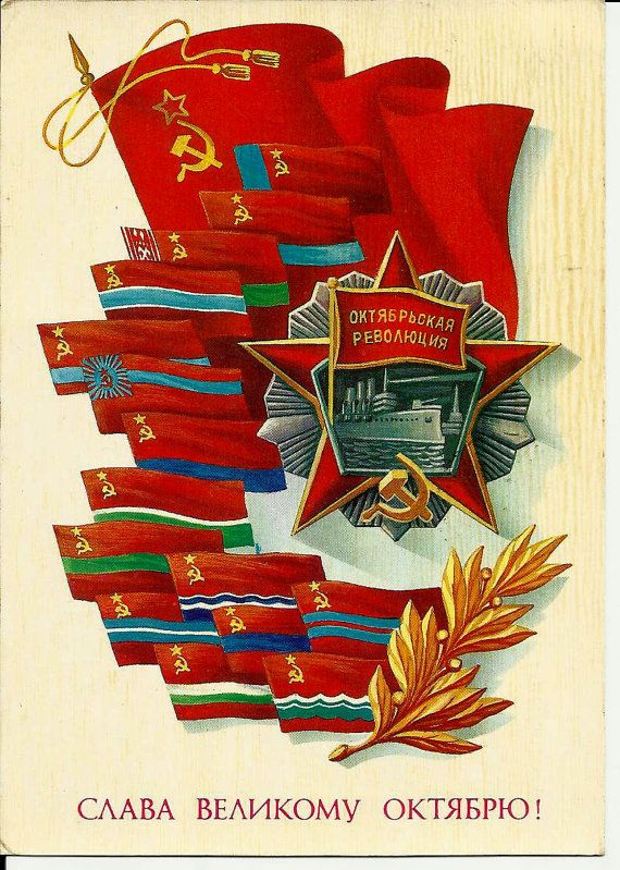 USSR - Star - Red flags - Soviet Vintage Russian Postcard by LucyMarket, $3.50