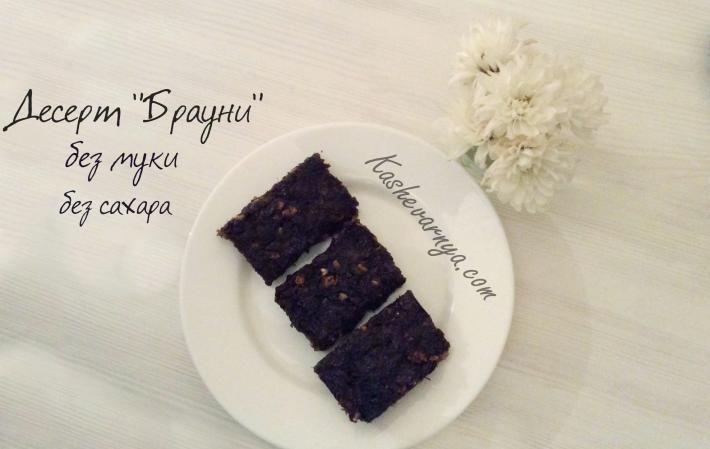 Десерты | Кашеварня