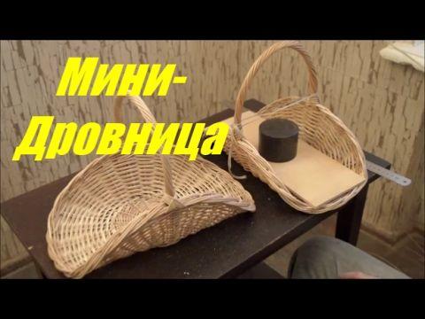 Плетение из лозы- Мини-Дровница - Wickerwork