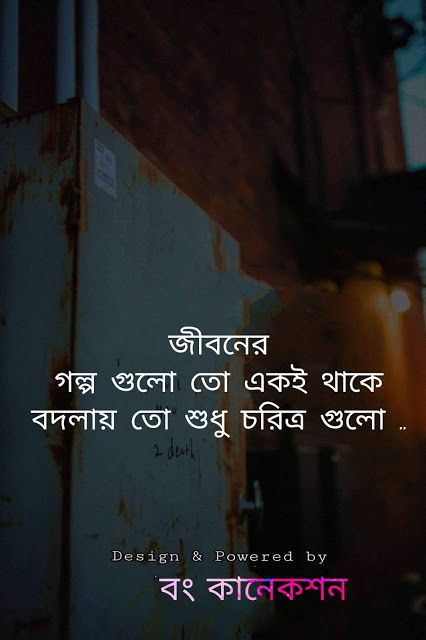 25 Best Bengali Status quotes with images [ সেরা ২৫ টি