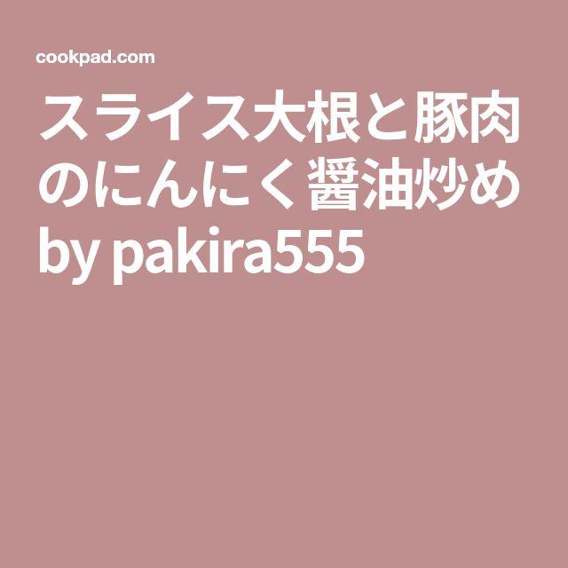 スライス大根と豚肉のにんにく醤油炒め by pakira555