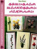 """Gallery.ru / WhiteAngel - Альбом """"Энн Кокс - Поздравительные открытки своими руками. Вышиваем"""""""