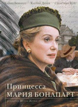 Постер Принцесса Мария Бонапарт